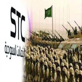 شاهد ماذا قال جنودنا المرابطين على #الحد_الجنوبي لشركة الاتصالات