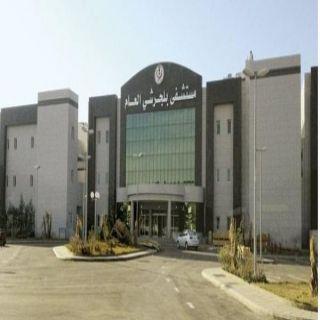وزير الصحة يُطلق أسم الأمير مشاري على مستشفى بلجرشي العام