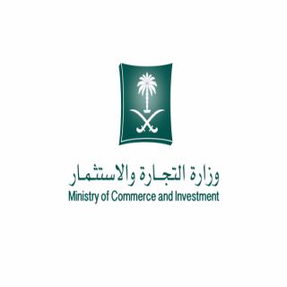 """""""التجارة والاستثمار"""" تستعد لإطلاق أكبر معرض تجاري إسلامي في الرياض 22 مايو"""