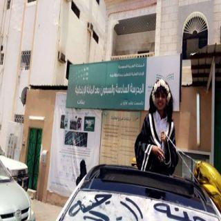 والد طالبة#بجدة يشرع سيارته ويزف ابنته بمناسبه تخرجها من الابتدائي