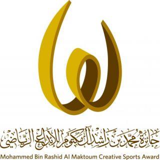 جائزة محمد بن راشد للإبداع الرياضي تزور الأندية والمؤسسات الرياضية المحلية