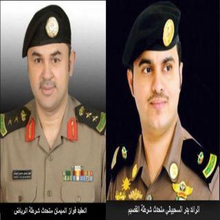 تنسيق أمني بين شرطة الرياض وشرطة القيصم يوقع بأربعة من أفراد عصابة سلب الوافدين