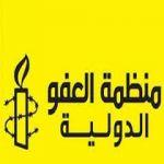 """""""منظمة العفوالدولية """" لاوجود لنا في السعودية ولم نقوم برفع دعوى ضد أمانة جدة"""