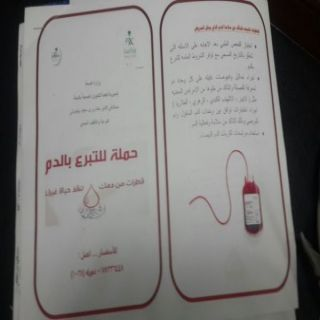 صحة الباحة تُطلق حملة التبرع بالدم تزامناً مع بداية فصل الصيف