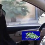 بالفيديو .. سعودية تقود السيارة على أنغام وطنك في وضح النهار بشرق الرياض