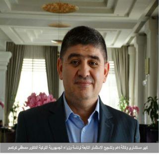 وكالة دعم وتشجيع الاستثمار التركية تطمئن السياح والتجار السعوديين