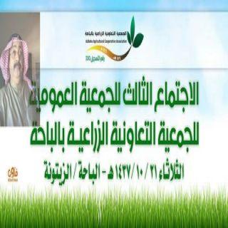جعية #الباحة التعاونية للزراعة تعقد عصر غداً أجتماعها الثالث