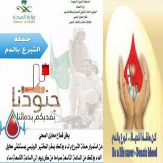 بعنوان جنودنا نفديكم بدمائنا مستشفى #محايل العام يواصل حملة التبرع بالدم