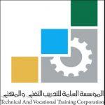 القصيم - الكلية التقنية ببريدة تفتح باب القبول لموضفي الدولة والعسكريين  والقطاع الخاص