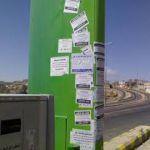 المدينة - ملصقات سداد الديون تدخل ضمن غسيل الأموال