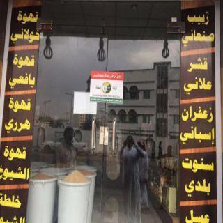 #أمانة_عسير تُغلق 40 محلاً وسط #أبها لإفتقارها للإشتراطات الصحية