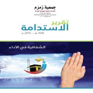 #جمعية_زمزم تصدر تقرير الاستدامة منطلقاً من إرشادات المبادرة العالمية لإعداد التقارير