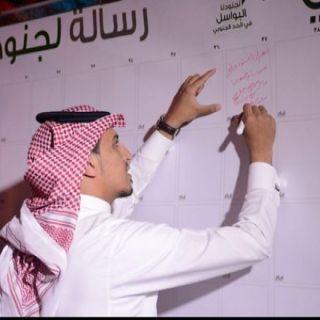 قبل الوداع .. مهرجان أبها يجمعنا يطلق مبادرة #رسالتنا_لجنودنا