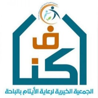 """الجمعية الخيرية لرعاية الأيتام بـ #الباحة """"أكناف"""" تسير رحلة حج لـ 45 حاجاً"""