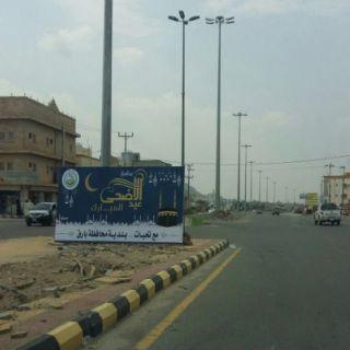 لافتة تهنئة بالعيد وسط #بارق تُنذر بكارثة والأهالي يُحملون المرور والبلدية المسؤولية