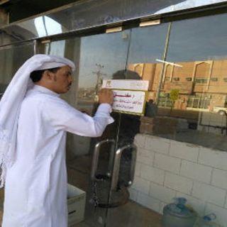 #أمانة_نجران تنفذ حملات تفتيشية على المخابز بالمنطقة وتُغلق مخبزاً مُخالفاً