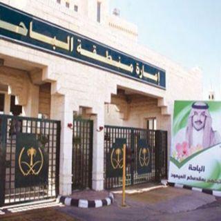 كلمة وكلاء إمارة الباحة ومُديري الإدارات في ذكرى اليوم الوطني الـ 86