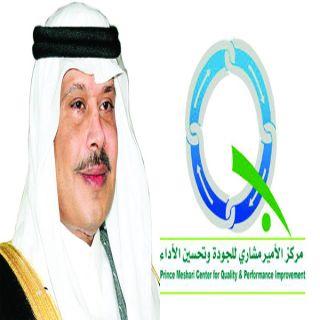 أمير منطقة #الباحة يشيد بأنجازات مركز الأمير مشاري للجودة وتحسين الاداء