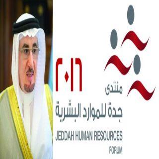 معالي وزير العمل والتنمية الاجتماعية يرعى منتدى #جدة للموارد البشرية