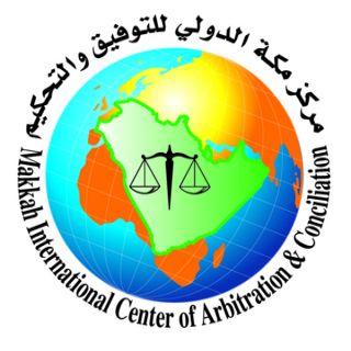 """مركز مكة الدولي للتحكيم: قانون """"جاستا"""" سيؤثر سلباً في مجالات التعاون الدولية"""