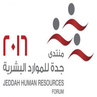 قياديو الموارد البشرية بالمملكة يناقشون الإستراتيجيات وإدارة المواهب في ظل رؤية 2030
