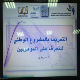 175 منسقة موهوبات بالمدينة يتدربن على المشاركة في المشروع الوطني للتعرف على الموهوبين