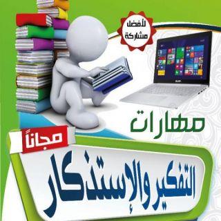 بقيادة المُدربة أمل عسيري جمعية تحفيظ القرآن الكريم في #محايل تُطلق دورة تدريبية مجانية