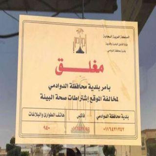 بلدية #الدوادمي تُصادر 9 أطنان من المواد الغذائية الفاسدة