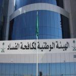 """""""الرياض"""" نزاهة تلاحق سفير استغل منصبه لينشيء مكتب يتقاضى مبالغ لتأشيرات الحج والعمرة"""
