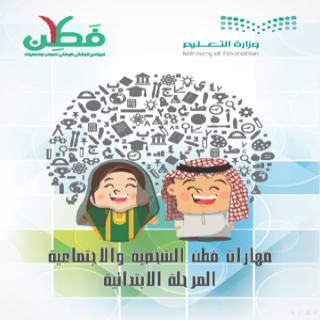 ( 35 ) مُتدربة بالمدينة يُشاركن في دورة مهارات فطن الشخصية والاجتماعية للمرحلة الابتدائية