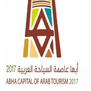أبها عاصمة السياحة العربية 2017..بعد حضاري وتاريخي