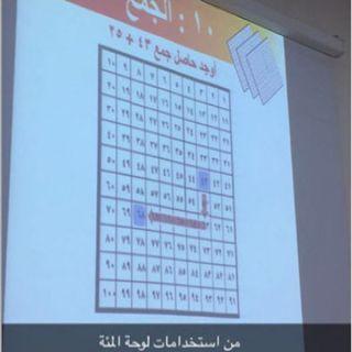 قسم الرياضيات بمكتب تعليم البنات غرب المدينة يقدم دورة المحسوسات اليدوية