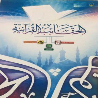 تنفيذ مشروع الحقائب القرآنية بتعليم البنات بالمدينة المنورة