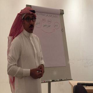 جمعية زواج #البكيرية تقيم دورة الاتصال الفعال في العلاقات العامة