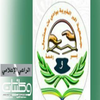 """مُحافظ خميس مشيط يفتتح غداً """"جمعية البر بوادي بن هشبل """""""