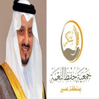 """أمير منطقة عسير يوجه بتأسيس جمعية حفظ النعمه """" شكر """" بـ #محايل عسير"""