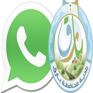 """بلدية #بارق تتواصل مع المواطنين عبر تطبيق """"واتس أب """""""