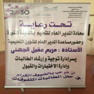 الشؤون التعليمية بنات بالمدينة تحتفي بتكريم (227) طالبة من المتفوقات لعام 36 - 37 هـ