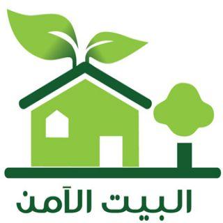 محافظ #خليص يُدشن مشروع البيت الآمن في نسخته الخامسة