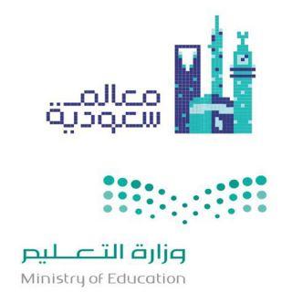 وزير التعليم يكرم الفائزين في مسابقة #معالم_سعودية الأربعاء القادم*