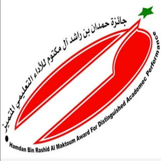 مُدير #تعليم_عسير يعتمد اسماء المرشحات لجائزة الشيخ حمدان للتميز