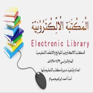 مُديرة تعليم أبها تُدشن المكتبة الإلكترونية لنظام ولوائح التعليم بعسير