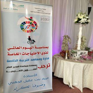 Fwd: برعاية مدير عام التعليم إدارة التربية الخاصة (بنات) تحتفي باليوم العالمي للمعاق