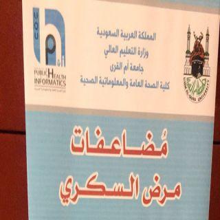 تعليم الكبار بـ #مكة يعقد لقاء حواريا للتوعية بمرض السكري والسمنة