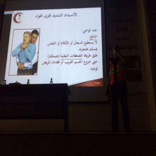هلال #الباحة يقيم محاضرة توعوية في الاسعافات الأولية