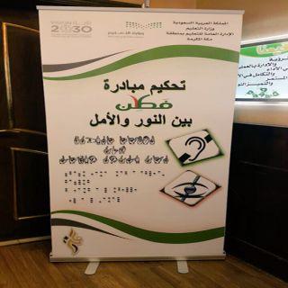 #تعليم_مكة يختتم ورشة تحكيم مبادرة فطن بين النور والأمل