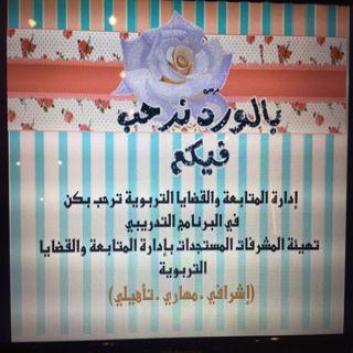 ١٤ مشرفة تربوية في البرنامج التدريبي ( تهيئة مشرفات إدارة المتابعة والقضايا التربوية ) بتعليم مكة