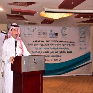برعاية #الحارثي تعليم مكة يعقد ورشة عمل مشروع مادة المهارات التطبيقية