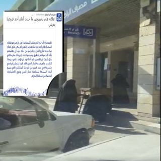 مصرف #الراجحي يتفاعل مع مقطع مُسنة فرع السيدات بـ #عرعر