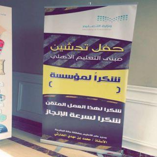 بحضور (50) تربوية #تعليم_مكة يدشن مكتب التعليم الأهلي والأجنبي.